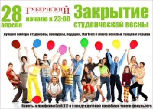 Закрытие Студенческой весны 2011