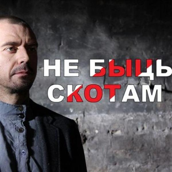 """Ляпис Трубецкой """"Ня быць скотам!"""""""