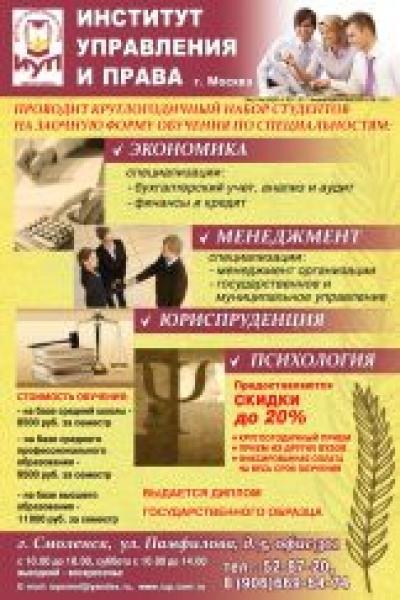 Институт управления и права г. Москва, НОУ ВПО