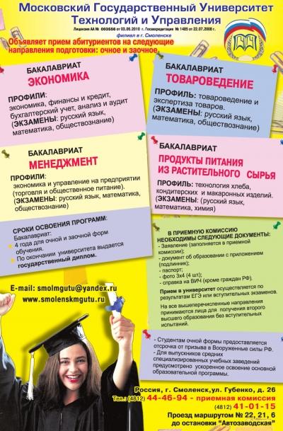 Московский государственный университет технологий и управления, Смоленский филиал