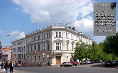Областная универсальная библиотека им. А. Т. Твардовского
