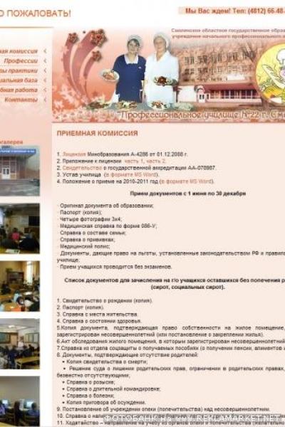 Профессиональное училище №022, СОГОУ НПО
