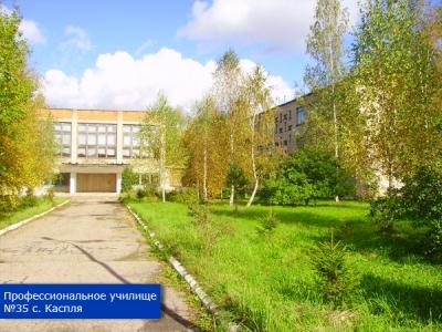 Профессиональное училище №035, СОГОУ НПО