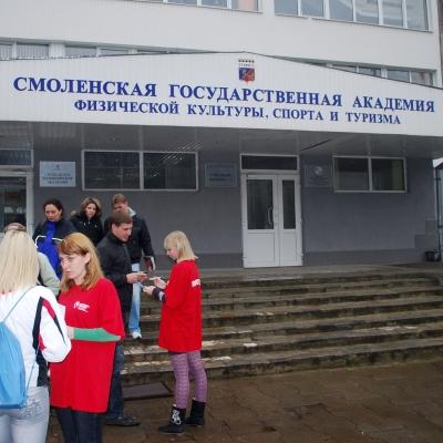 Смоленская государственная академия физической культуры и спорта