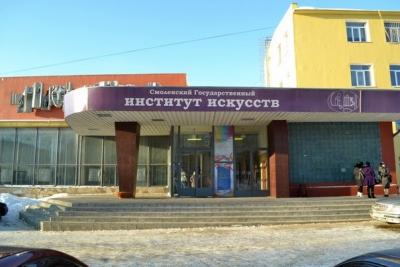 Смоленский государственный институт искусств, ОГОУ ВПО