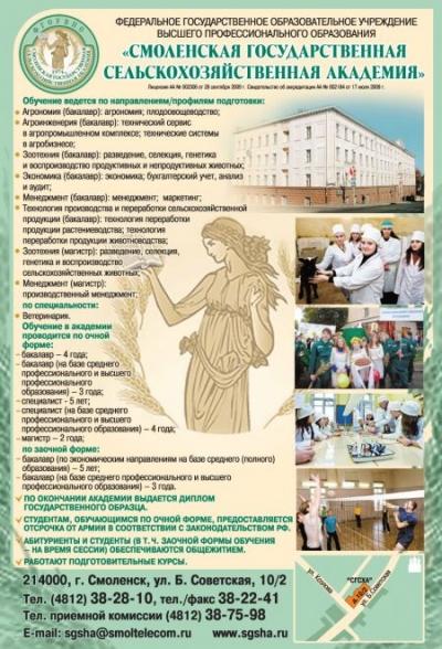 Смоленская государственная сельскохозяйственная академия, ФГОУ ВПО