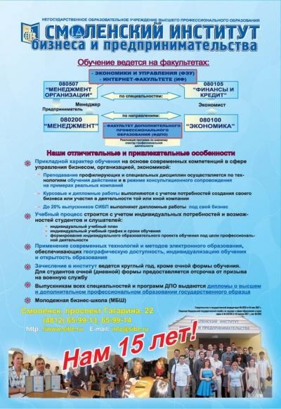 Смоленский институт бизнеса и предпринимательства