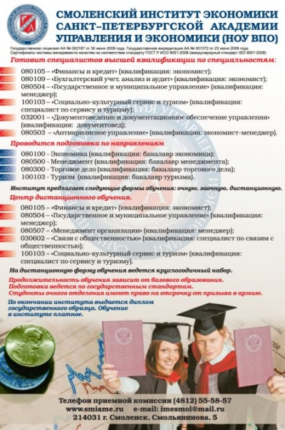 Смоленский институт экономики Cанкт-Петербургской академии управления и экономики, НОУ ВПО