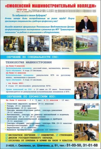 Смоленский машиностроительный колледж, ОГОУ СПО
