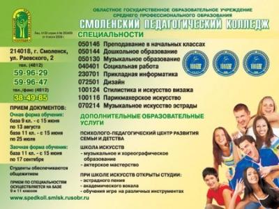 Смоленский педагогический колледж, ОГОУ СПО