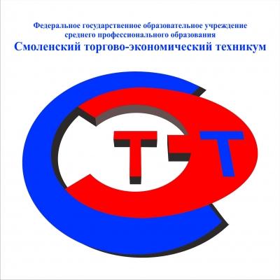 Смоленский торгово-экономический техникум, ФГОУ СПО