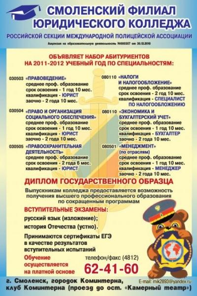 Юридический колледж Российской секции международной полицейской ассоциации, Смоленский филиал