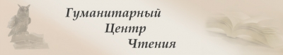 Союз писателей России в Смоленске